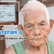 ฉันเกิดในรัชกาลที่ 6 คุณยายอายุ 108ปี อำเภอสนม สุรินทร์