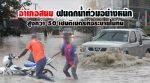 อำเภอสนม ฝนตกน้ำท่วมอย่างนัก สูงกว่า 50 เซนติเมตรท่อระบายไม่ทัน