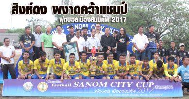 สิงห์ดง ผงาดคว้าแชมป์ศึกฟุตบอลเมืองสนมคัพ 2017 ครั้งที่1