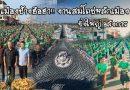 เมืองช้างฮือฮา!! งานสมโภชหลักเมือง ยิ่งใหญ่ อลังการ 11-13 เมษายน 2560