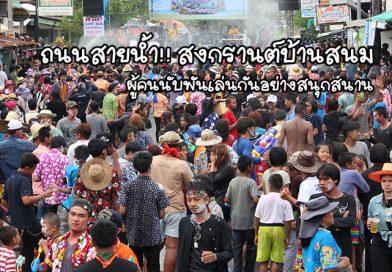 ถนนสายน้ำ!! สงกรานต์บ้านสนม ผู้คนนับพันเล่นกันอย่างสนุกสนาน