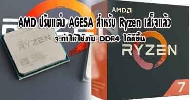 AMD ปรับแต่ง AGESA สำหรับ Ryzen เสร็จแล้ว จะทำให้ใช้งาน DDR4 ได้ดีขึ้น