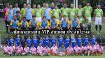 ฟุตบอลมวลชน VIP สนมคัพ ประจำปี2560