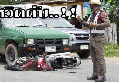 หวิดดับ..!!! รถกระบะประสานงารถจักรยานยนต์อย่างจัง อำเภอสนม