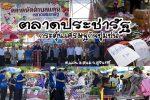 เปิดแล้ว!!! ตลาดประชารัฐเทศบาลตำบลแคน คาดเงินหมุนเวียนเพิ่มขึ้นกว่าล้านบาทต่อปี