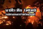 นาทีระทึก ไฟไหม้บ้านเรือนประชาชน บริเวณใกล้ศาลากลางจังหวัดสุรินทร์