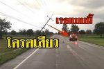 สุรินทร์-พายุถล่มเมืองช้างเสาไฟฟ้าแรงสูง ล้มขวางถนน7ต้นยังไร้หน่วยงานเหลียวแล ประชาชนสัญจรไป-มา ค่ำมืด สุดผวาเสี่ยงตาย (ชมคลิป)