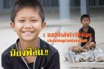 ชื่นชม!!เด็ก ป.5 ช่วยพ่อขายหน่อไม้ โซเซียลแห่แชร์พิกัดอุดหนุน เด็กอนาคตของชาติ (มีคลิป)