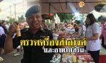 สุรินทร์-สาธารณสุขอำเภอสนมบูรณาการร่วมกับ ทหาร ตำรวจ เภสัชกร ฝ่ายปกครอง ตรวจเครื่องสำอางค์และอาหารเสริม