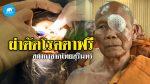 สภากาชาดไทย ให้บริการผ่าตัดโรคตาฟรี แด่พระภิกษุ แม่ชี และนักบวชศาสนาอื่น ในพื้นที่จังหวัดสุรินทร์