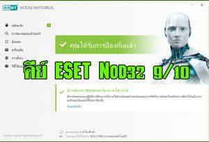 eset nod32 smart security 10 license key 2018