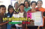 เศรษฐีคนใหม่..!! สาวใหญ่วัย 55 ดวงเฮง ถูกรางวัลที่ 1 จำนวน 5 ใบ รับไปเหนาะๆ 30 ล้านบาท