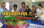 เผยสูตรเด็ด..!! ใครๆก็ทำได้ อร่อยกลมกล่อม น้ำสมุนไพรไทยเพื่อสุขภาพผู้สูงอายุ (คลิป)