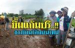 ยิ้มแก้มปริ..!!ชาวบ้านได้ถนนใหม่ หลังโครงการไทยยั่งยืนอนุมัติหมู่บ้านสองแสนบาท