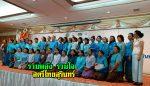 รวมพลัง รวมใจ สตรีไทยสุรินทร์ เนื่องในวันสตรีไทย ปี 61