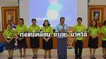 โคราช-ทบทวนแนวทางการดำเนินงานโครงการชุมชนท่องเที่ยว OTOP นวัตวิถี