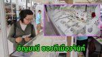 ห้ามพลาด!! เมืองจันทบุรีขนสินค้าโอท็อป-อัญมณี มาจำหน่ายในราคาสุดพิเศษ 25-29 ส.ค. นี้