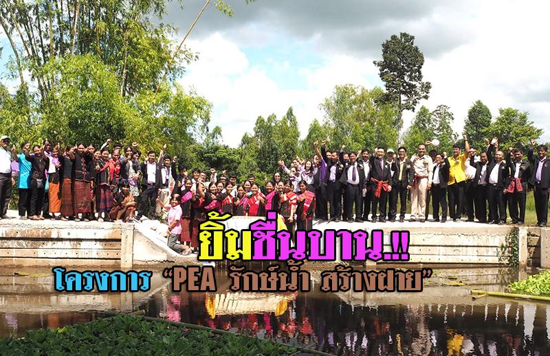 """ยิ้มชื่นบาน.!! โครงการ """"PEA รักษ์น้ำ สร้างฝาย""""บรรเทาความเดือดร้อน.! พื้นที่ประสบภัยแล้ง"""