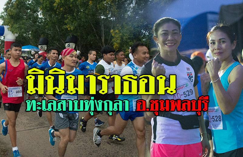 สุรินทร์ - ประชาชนทั่วสารทิศ ร่วมวิ่งมินิมาราธอน ที่ทะเลสาบทุ่งกุลา อ.ชุมพลบุรี กันอย่าคึกคัก
