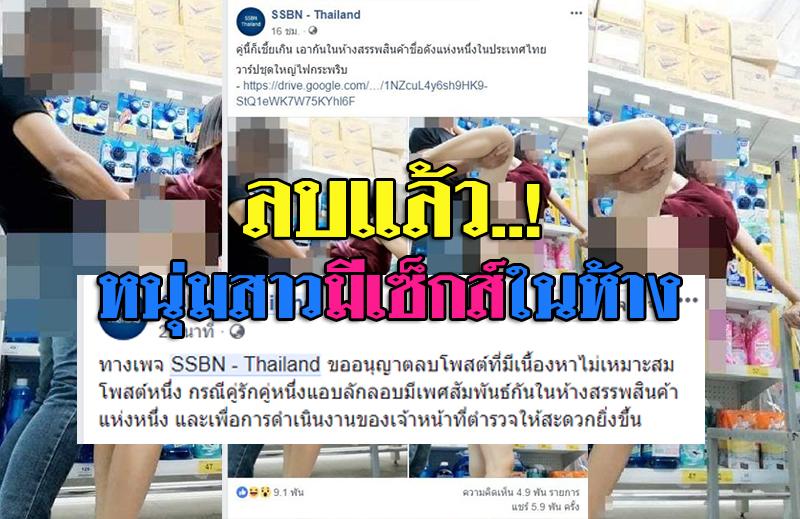 ลบแล้ว..! หนุ่มสาวมีเซ็กส์ในห้างสรรพสินค้าไทย หลังแชร์สนั่นโซเชี่ยล
