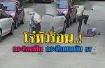 เผยคลิปวัยรุ่นหัวร้อน..! กระทืบยายวัย 87 นอนกองกับพื้น เพราะเตือนเรื่องจักรยาน (คลิป)