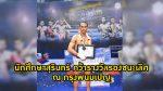 ตื้นตันใจ!! นักศึกษา ม.ราชภัฏสุรินทร์ คว้ารางวัลรองชนะเลิศ อันดับที่ 1 มวยไทยอาชีพ ณ กรุงพนมเปญ ประเทศกัมพูชา