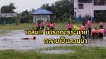 เฮลั่น!! ฝนกระหน่ำเมืองช้างกว่า 2 ชม. น้ำรอการระบาย เด็กๆเฮ หลังเลิกเรียน วิ่งไล่จับปลากันอย่างสนุกสนาน