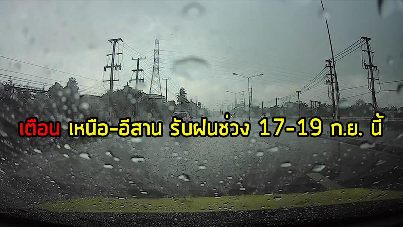 """""""มังคุด""""อ่อนกำลังเป็นพายุดีเปรสชัน คาด 17-19 นี้ ภาคเหนือ-อีสาน จะมีฝนเพิ่มมากขึ้น"""