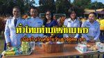 น้อมรำลึกในหลวง..! ทั่วไทยทำบุญตักบาตร เนื่องในวันคล้ายวันสวรรคต ร.9
