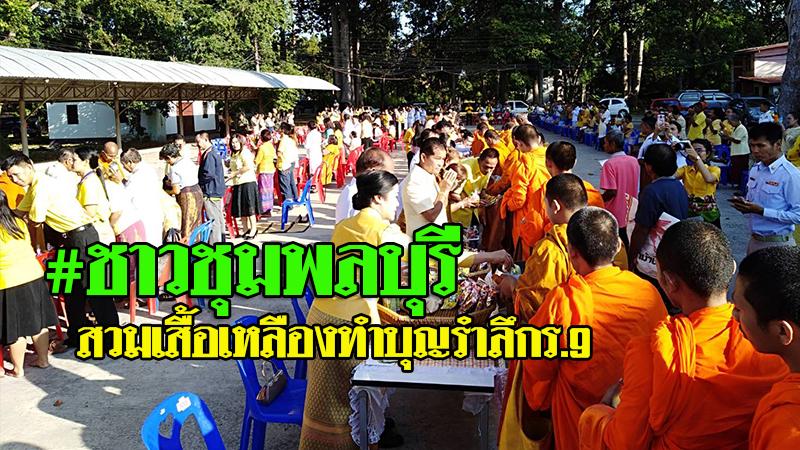 ชาวชุมพลบุรี สวมเสื้อเหลืองทำบุญรำลึกร.9