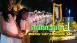 ชาวไทยร่วมใจ..!! ถวายบังคม และจุดเทียนน้อมรำลึกรัชกาลที่ 9