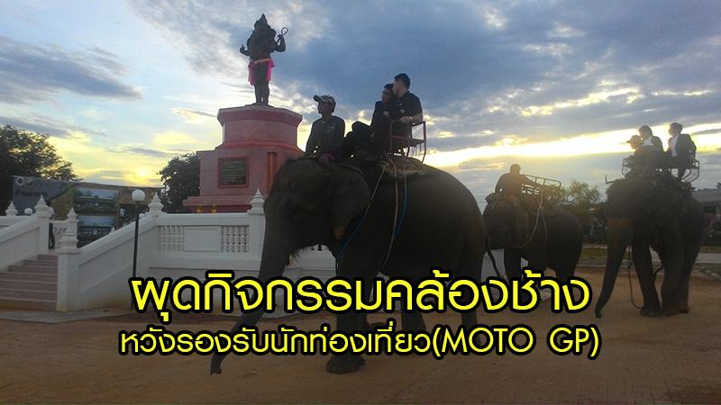 สุรินทร์-ผุดกิจกรรมคล้องช้างของชาวกูยโบราณ หวังรองรับนักท่องเที่ยวจักรยานยนต์ทางเรียบ (MOTO GP) ที่บุรีรัมย์