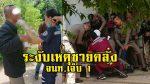 ตำรวจ-กู้ภัยเมืองช้าง บุกชาร์จตัวชายเดินถือมีดคลุ้มคลั่ง จนท.ได้รับบาดเจ็บ 1 ราย