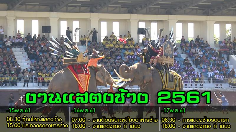 ขอเชิญร่วมงานแสดงช้าง ประจำปี 2561