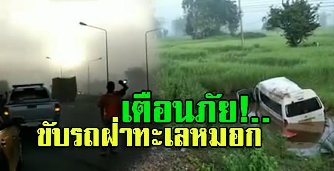 รถตู้ขับฝ่าทะเลหมอก หมาวิ่งตัดหน้า ทำเสียหลักลงข้างทางเจ็บ