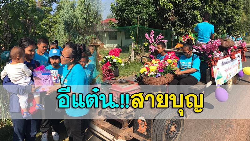 อีแต๋นสายบุญ.!ชวนเด็กทำดีต้อนรับเปิดเทอม ขับรถอีแต๋น ปั่นจักรยานเยี่ยมบ้านเด็ก ผู้สูงอายุและผู้พิการ (คลิป)