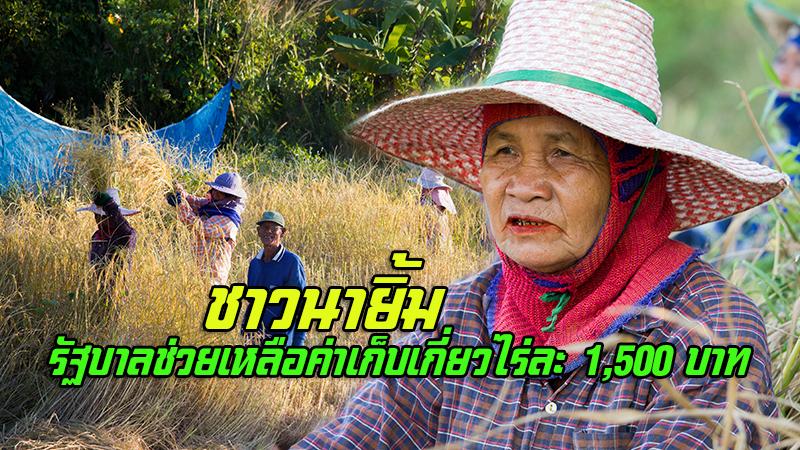 ชาวนายิ้มแก้มปริ..!! รัฐบาลช่วยเหลือค่าเก็บเกี่ยว ไร่ละ 1,500 บาท ให้กับชาวนากว่า 4 ล้านครัวเรือน ทั่วประเทศ