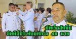ชลบุรี-จัดพิธีประดับเครื่องหมายยศนายทหารสัญญาบัตร สังกัดฐานทัพเรือสัตหีบกว่า 48 นาย