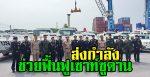 กองทัพไทย สนับสนุนภารกิจ UNMISS ส่งกำลังยุทโธปกรณ์ฟื้นฟูเซาท์ซูดาน