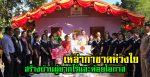 กาชาดสุรินทร์ มอบบ้านให้ผู้ยากไร้ เพื่อเฉลิมพระเกียรติ 63 พรรษา สมเด็จพระเทพฯ