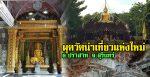 วัดป่าตาลวก แหล่งท่องเที่ยวแห่งใหม่ รวมศิลปะทั้งไทยและต่างชาติแห่งเดียวใน จ.สุรินทร์