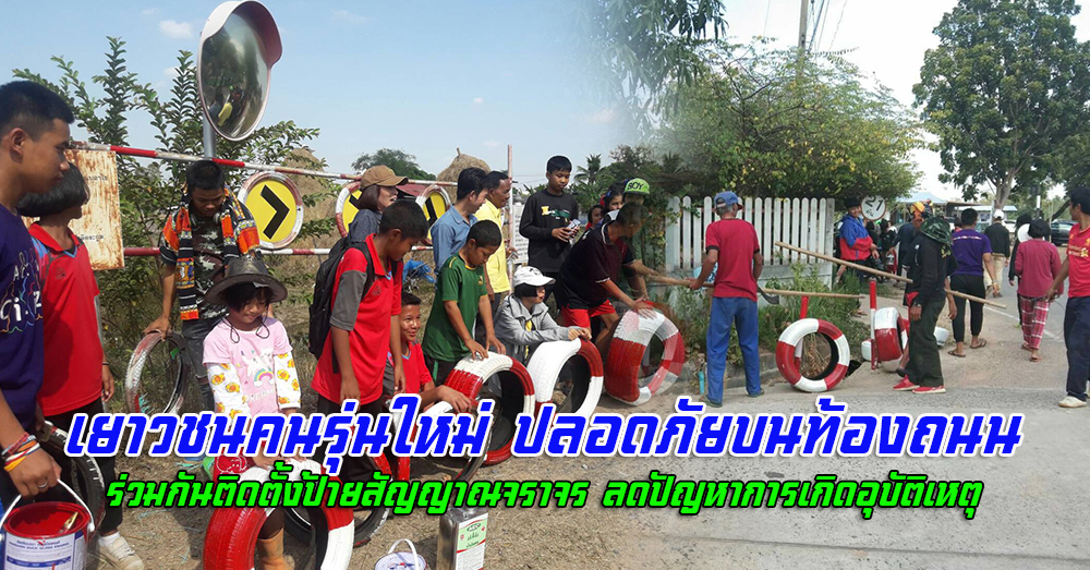 สุรินทร์-เยาวชนคนรุ่นใหม่ ปลอดภัยบนท้องถนน ร่วมกันติดตั้งป้ายสัญญาณจราจร ลดปัญหาการเกิดอุบัติเหตุ