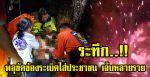 สุรินทร์-คลิประทึก..!! เกิดเหตุพลุระเบิดในงานเสาหลักเมืองสุรินทร์ เจ็บ 6 ราย จนท.เร่งนำตัวส่งโรงพยาบาล