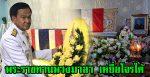 สุรินทร์-ร.10 พระราชทานพวงมาลา วางหน้าหีบศพทหารพรานเหยื่อโจรใต้