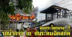 สุรินทร์-รถดับเพลิงกว่า 10 คัน ระดมฉีดบ้านที่ไฟที่กำลังไหม้อย่างหนัก เจ้าของแทบช็อค..!!