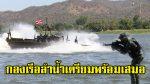 กาญจนบุรี-กองเรือลำน้ำ ฝึกยุทธวิธี เตรียมตนเองให้พร้อม ตามภารกิจที่ได้รับมอบ
