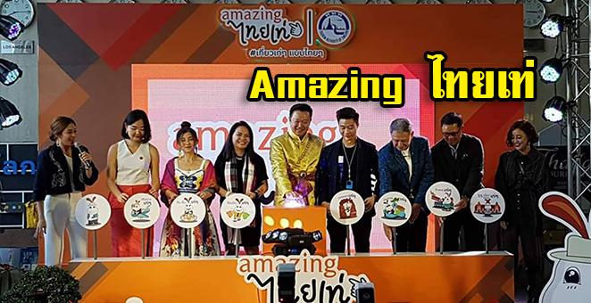 """ททท. จับมือพันธมิตรชวนเที่ยวไทยกับกิจกรรมเท่""""Amazing ไทยเท่"""" ชู #เที่ยวเท่ๆแบบไทยๆ"""