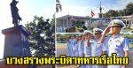 ชลบุรี-ฐานทัพเรือสัตหีบ จัดบวงสรวงพระบิดาของทหารเรือไทยเนื่องในวันคล้ายวันประสูติ