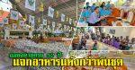 ชลบุรี-ฉลองวันคล้ายวันเกิด อาจารย์จ่อย แจกข้าวสารอาหารแห้งกว่า 1 พันชุด