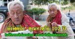 คุณทวดวัยเก๋า อายุ 102 ปี โชว์สเต็ปแข็งแรงวันปีใหม่ แม่ไม้มวยไทย ท่องสูตรคูณ อ่านเขียนหนังสือคล่อง (คลิป)